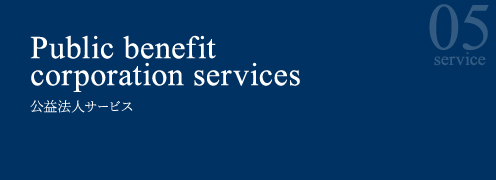 Public benefit corporation services 公益法人サービス