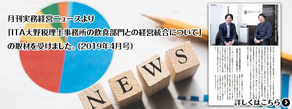 月刊実務経営ニュースの取材を受けました