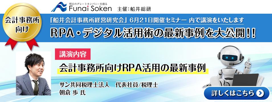 船井総研主催セミナー