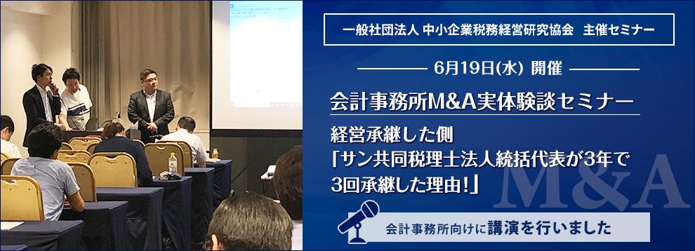 一般社団法人中小企業税務経営研究協会主催セミナー