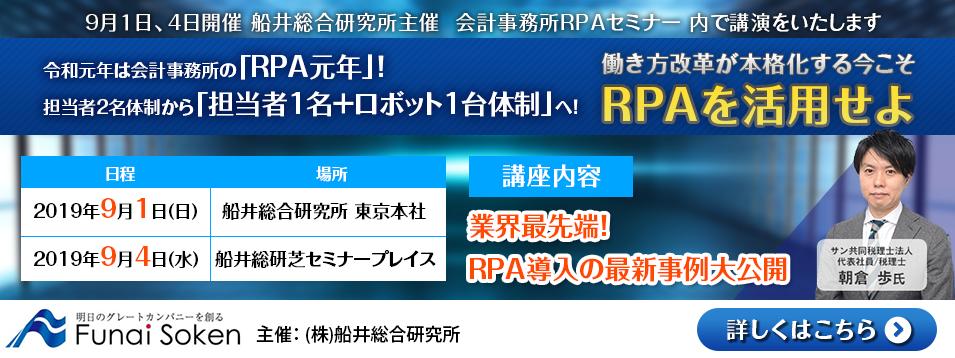 船井総合研究所主催セミナー