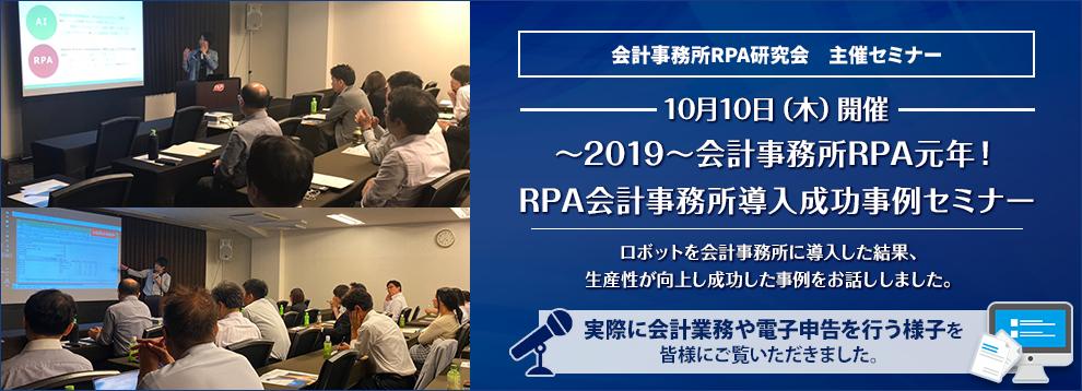 会計事務所RPA研究会 主催セミナー