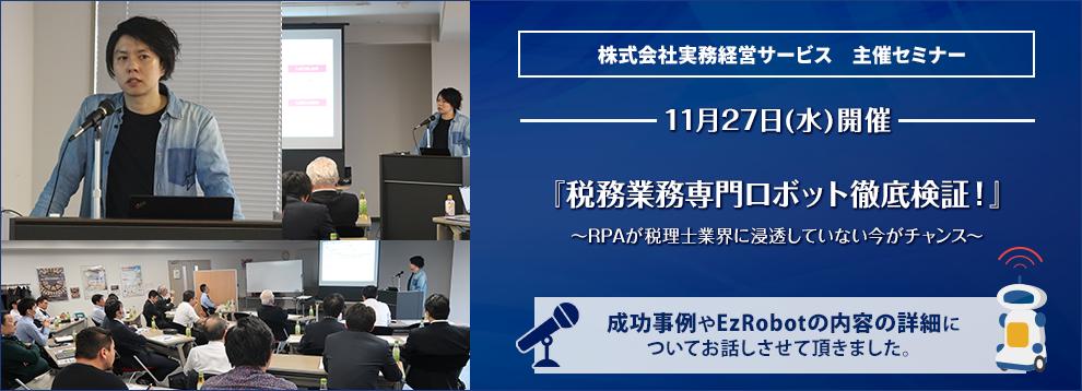 株式会社実務経営サービス主催 主催セミナー