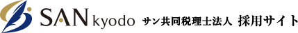 サン共同税理士法人採用サイト私たちと一緒に働きませんか?事務所スタッフの8割が会計事務所未経験で、他の業界からの転職組です。