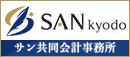 サン共同税理士法人サン共同会計事務所