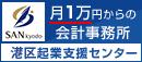 サン共同税理士法人月1万円からの会計事務所青山企業応援センター