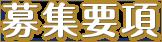 サン共同税理士法人募集要項