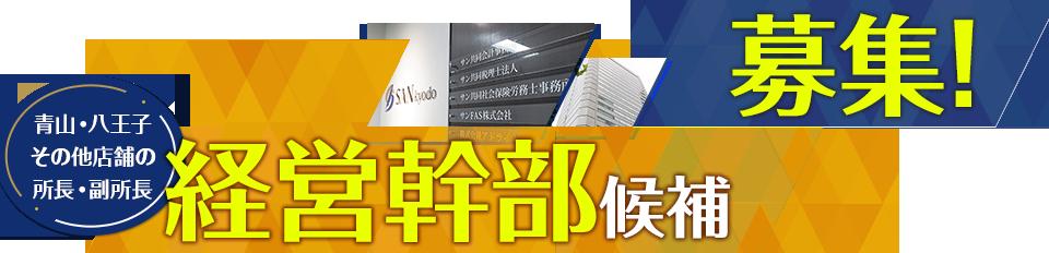 サン共同税理士法人八王子事務所副所長幹部候補募集!
