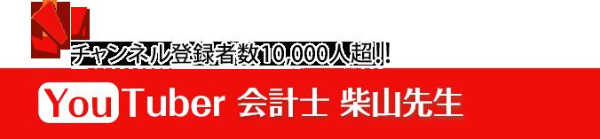 チャンネル登録者数10,000人超!! Youtuber 会計士 柴山先生
